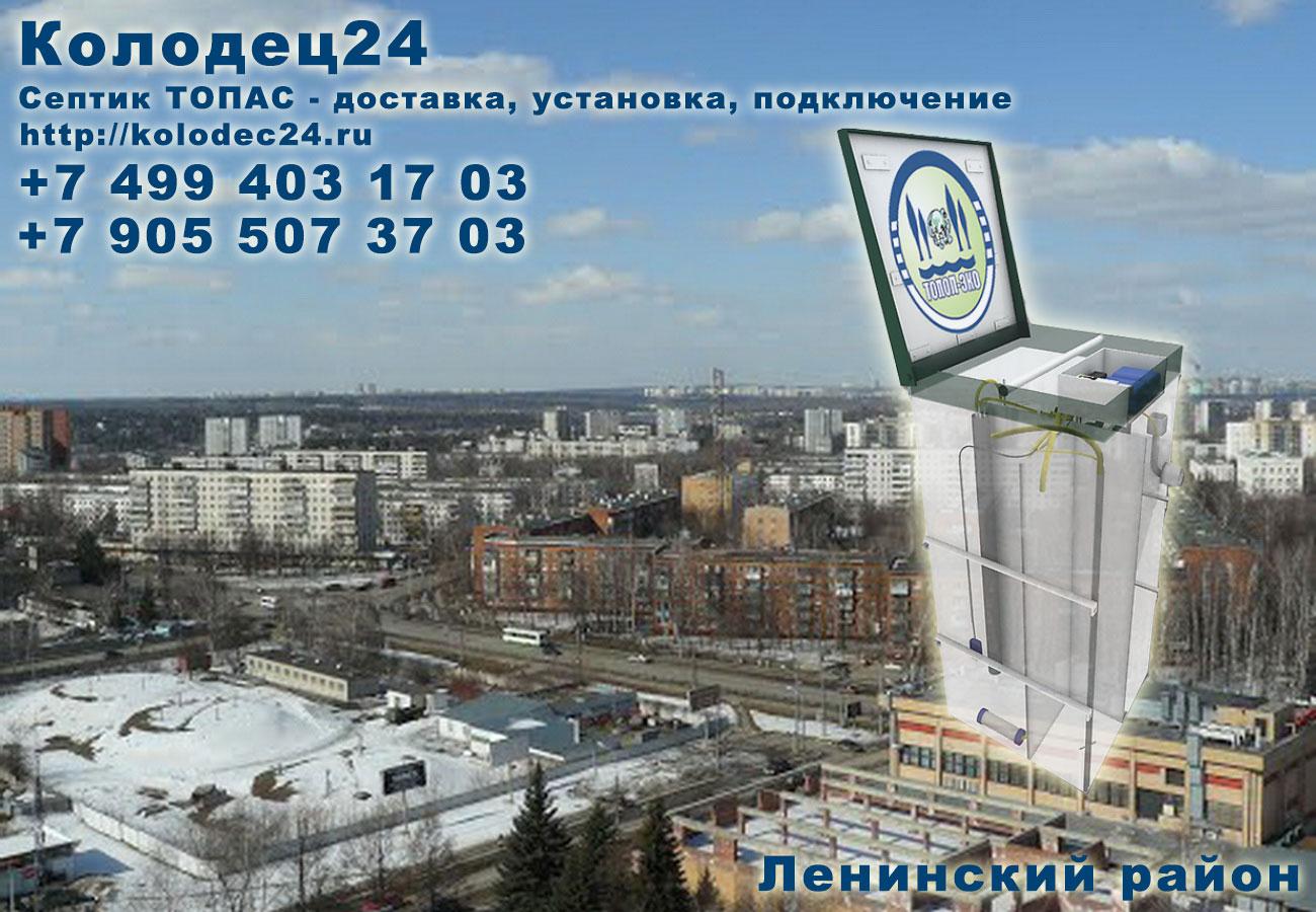 Подключение септик ТОПАС Видное Ленинский район