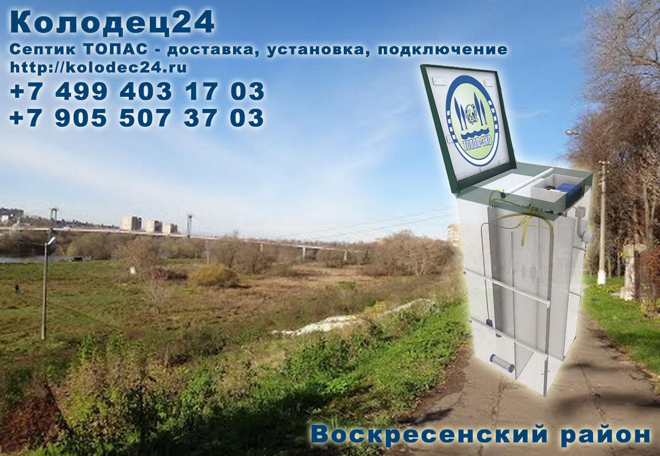 Подключение септик ТОПАС Воскресенск Воскресенский район