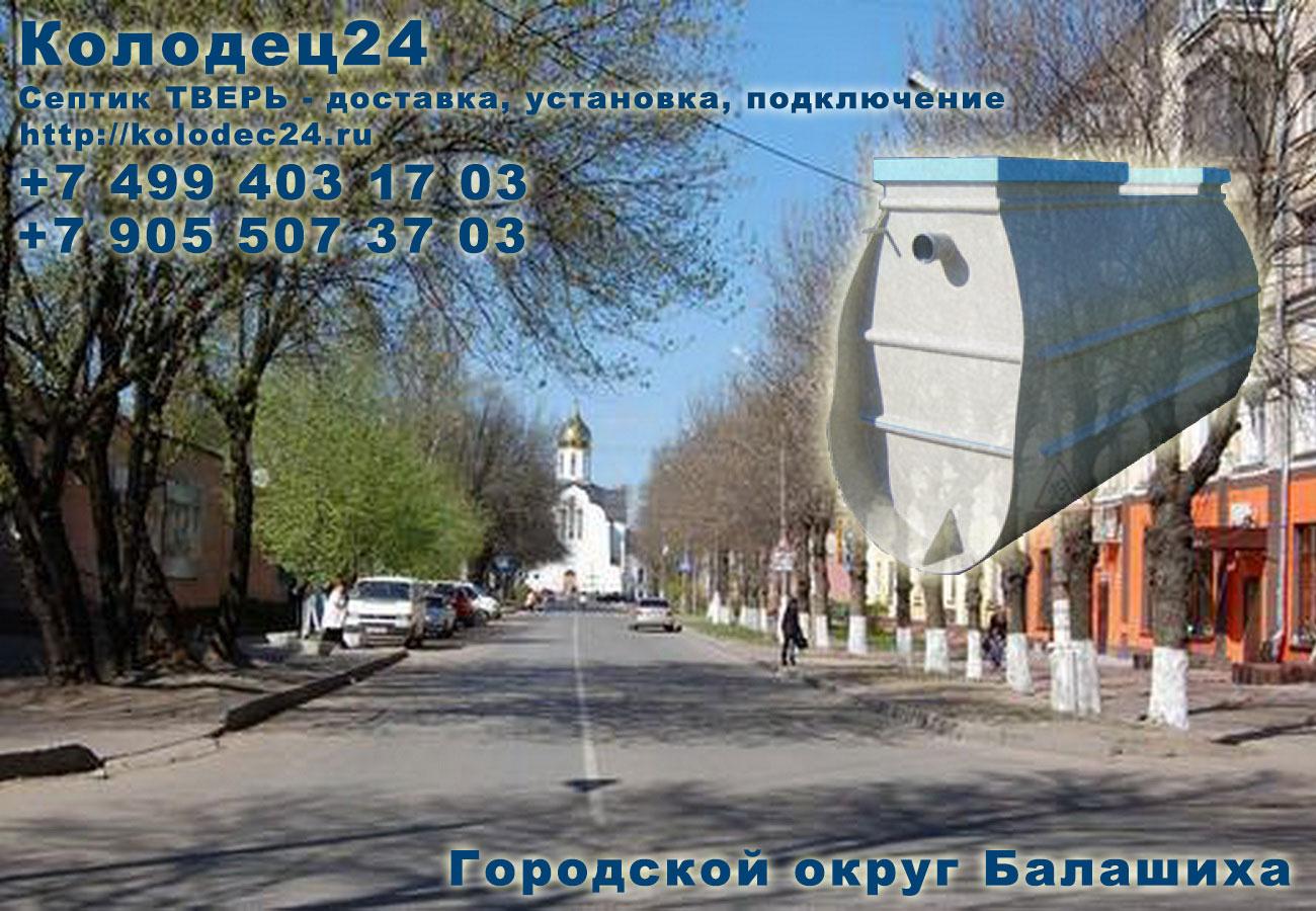 Доставка септик ТВЕРЬ Городской округ Балашиха