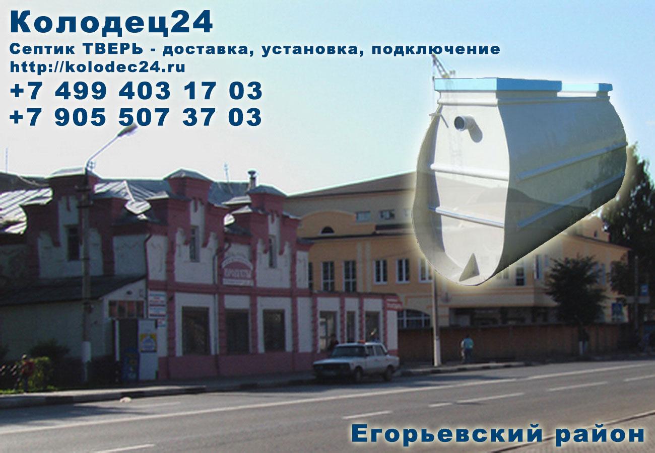 Доставка септик ТВЕРЬ Егорьевск Егорьевский район