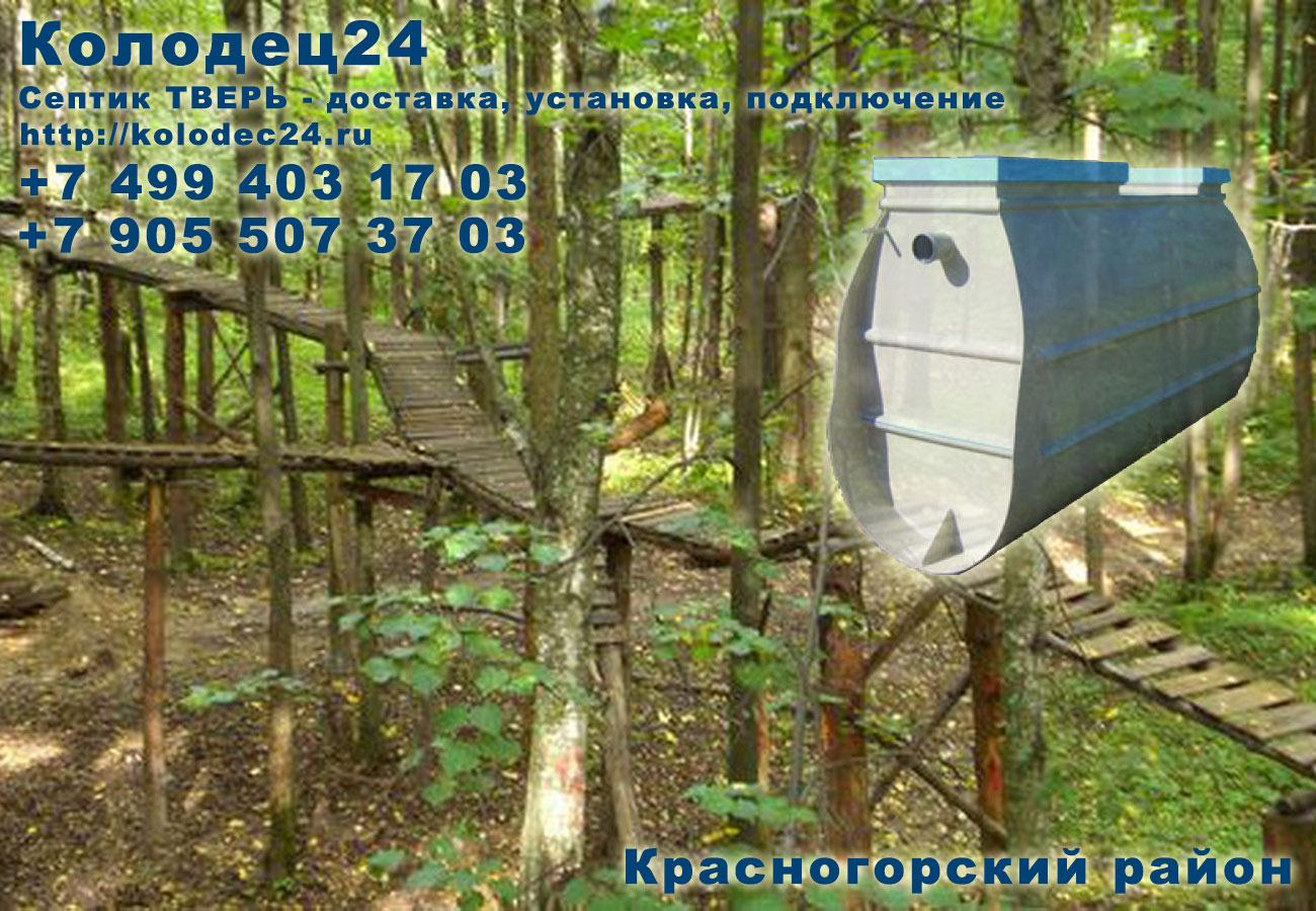 Доставка септик ТВЕРЬ Красногорск Красногорский район