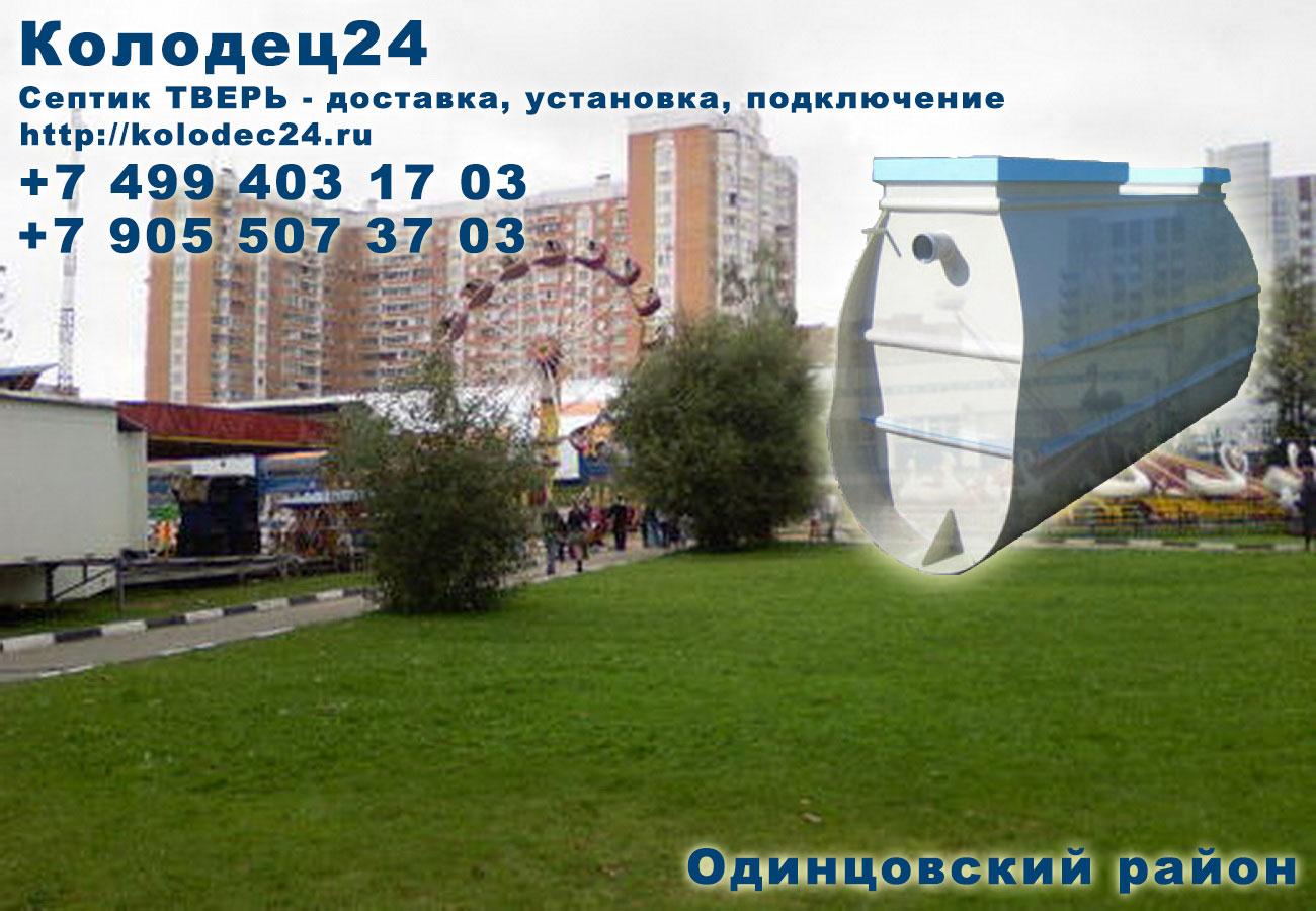 Доставка септик ТВЕРЬ Одинцово Одинцовский район