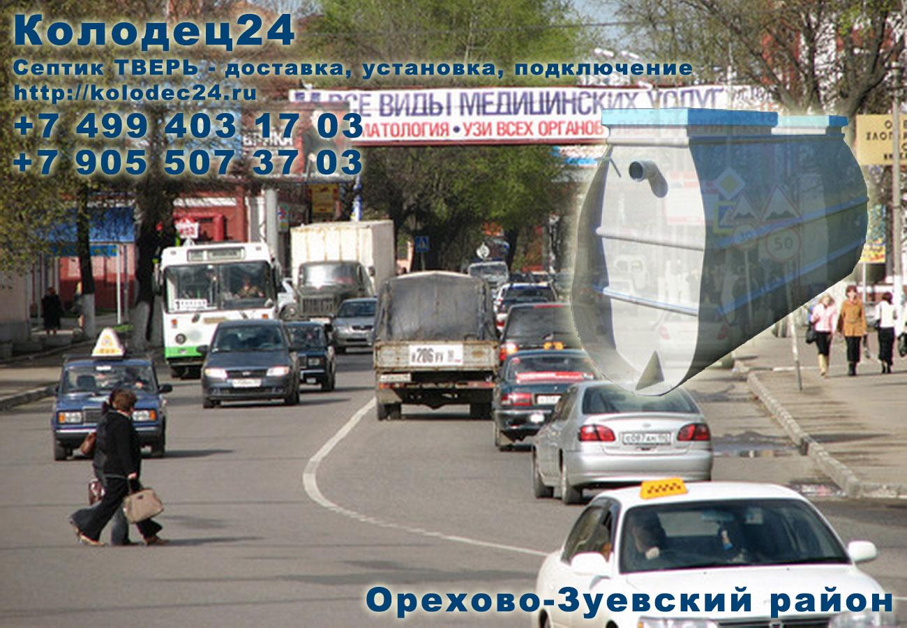 Доставка септик ТВЕРЬ Орехово-Зуево Орехово-Зуевский район