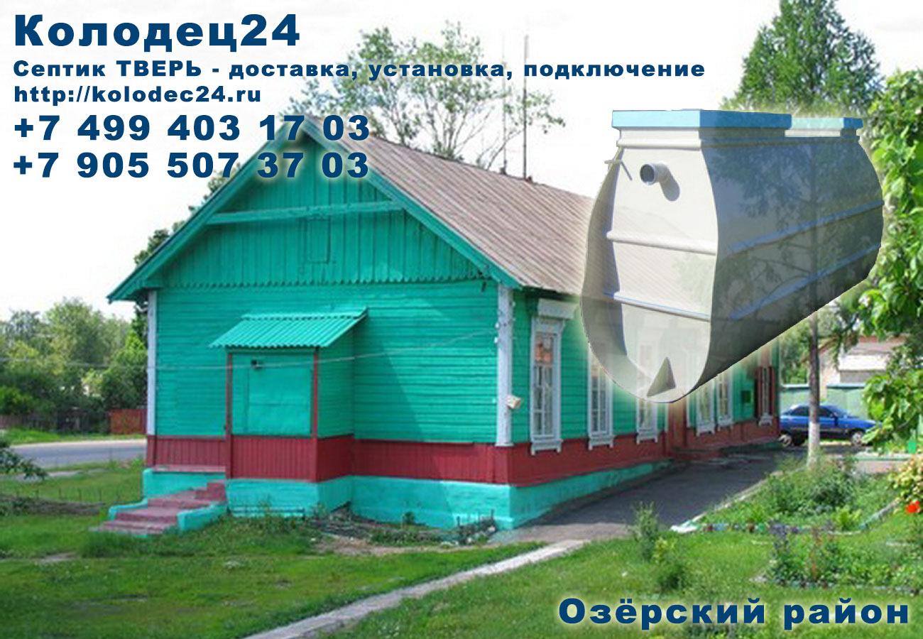 Доставка септик ТВЕРЬ Озёры Озёрский район