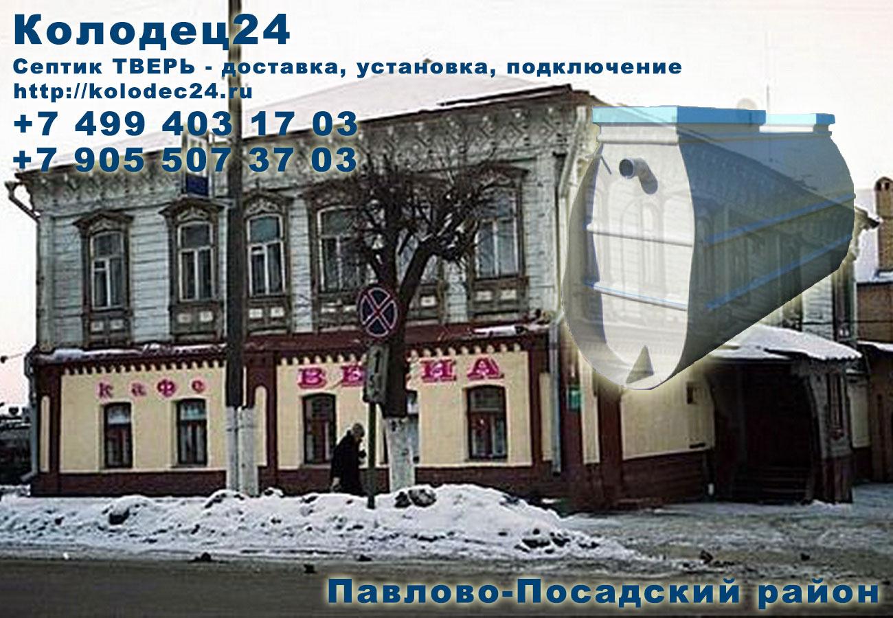 Доставка септик ТВЕРЬ Павловский посад Павлово-Посадский район