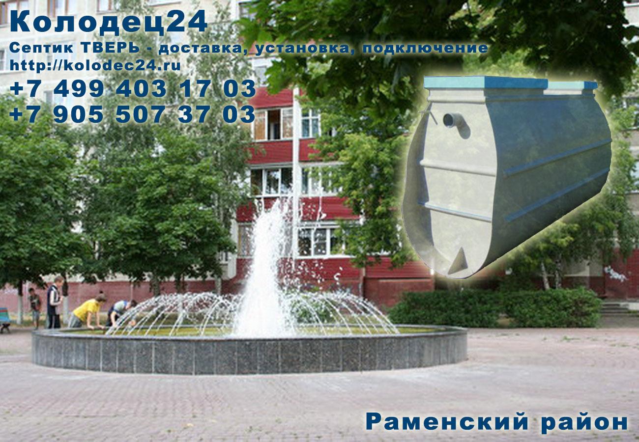 Доставка септик ТВЕРЬ Раменское Раменский район