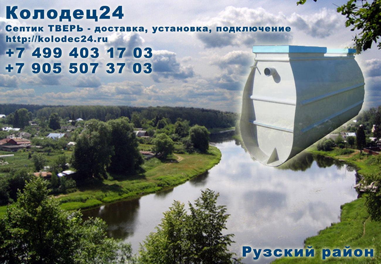 Доставка септик ТВЕРЬ Руза Рузский район