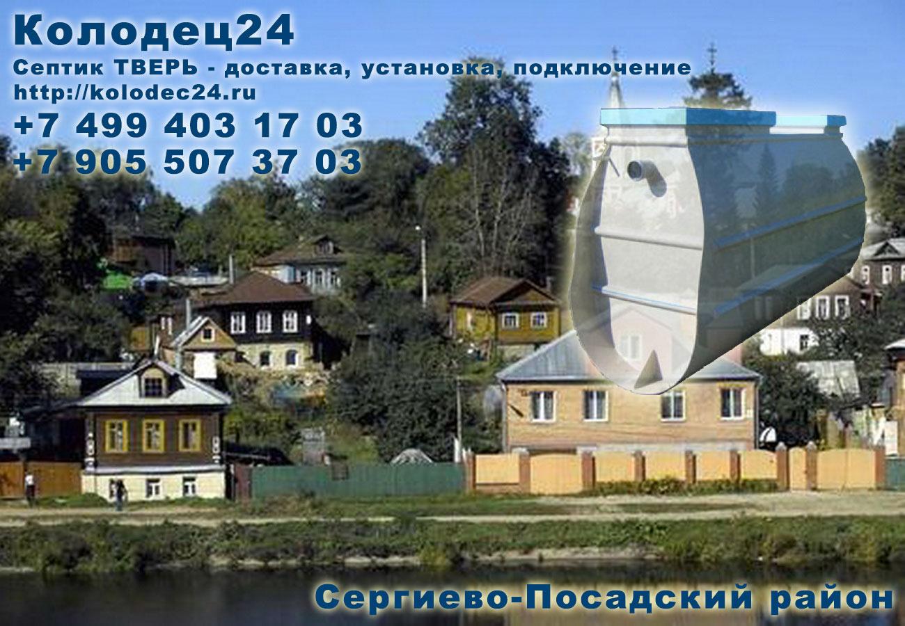 Доставка септик ТВЕРЬ Сергиев Посад Сергиево-Посадский район
