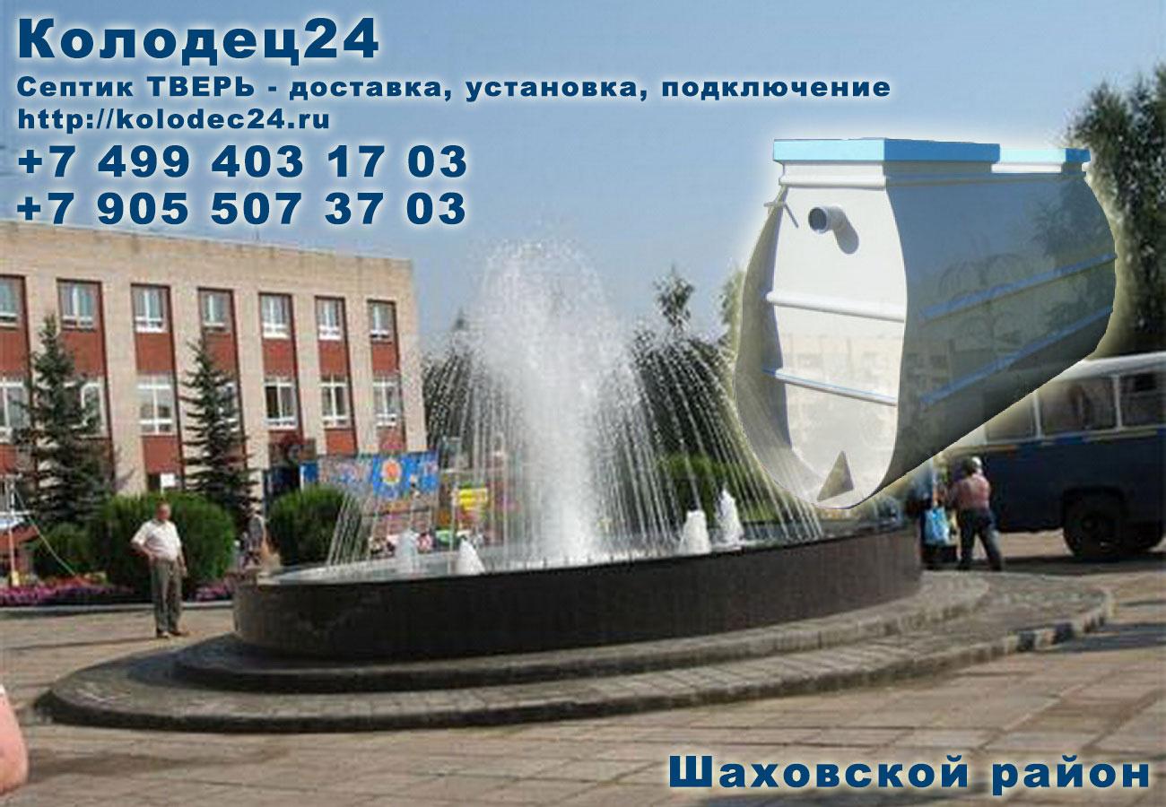 Доставка септик ТВЕРЬ Шаховская Шаховской район