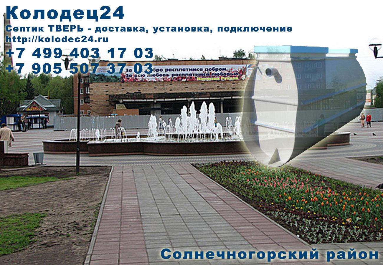 Доставка септик ТВЕРЬ Солнечногорск Солнечногорский район