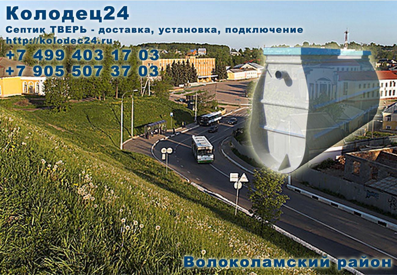 Доставка септик ТВЕРЬ Волоколамск Волоколамский район