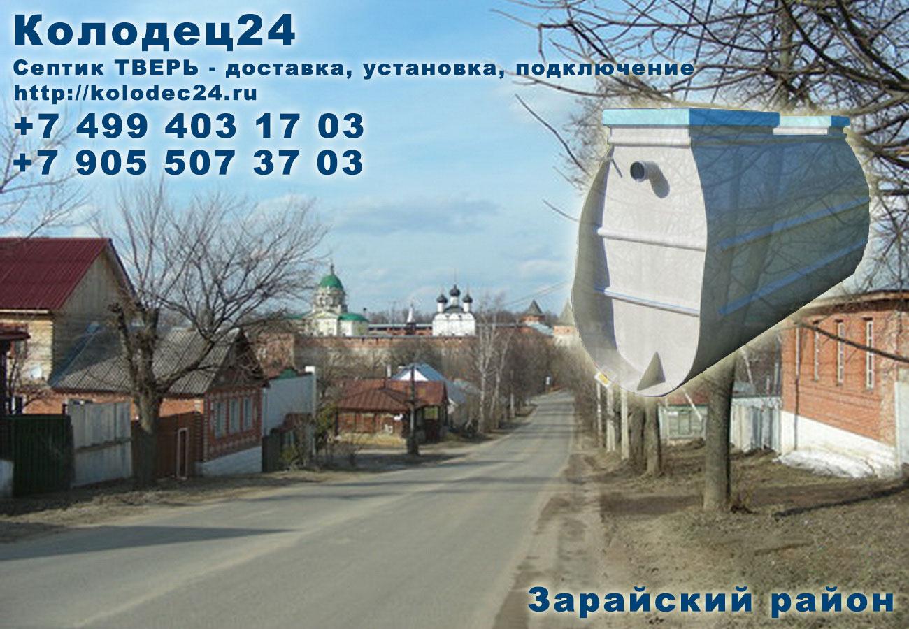 Доставка септик ТВЕРЬ Зарайск Зарайский район