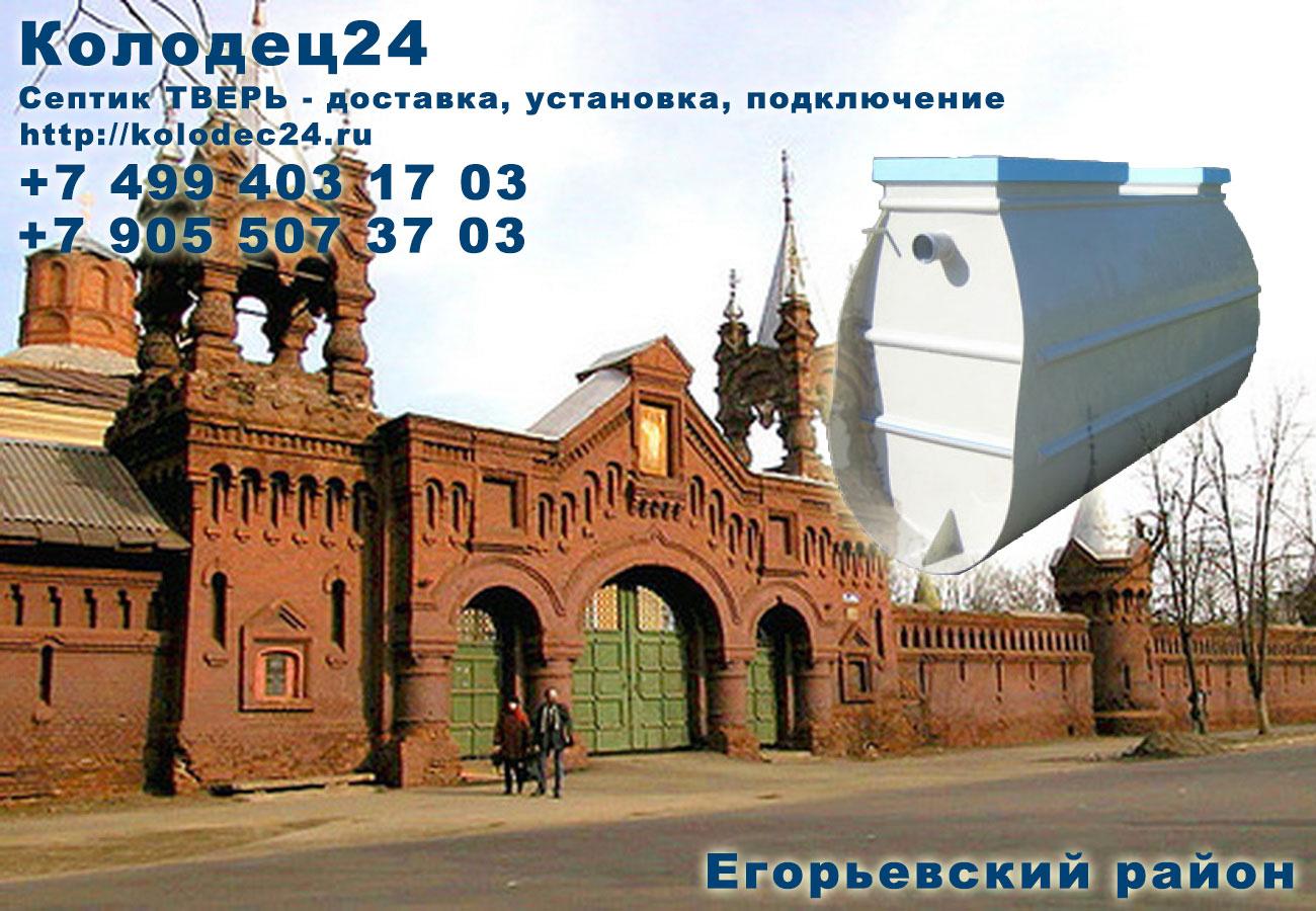 Установка септик ТВЕРЬ Егорьевск Егорьевский район