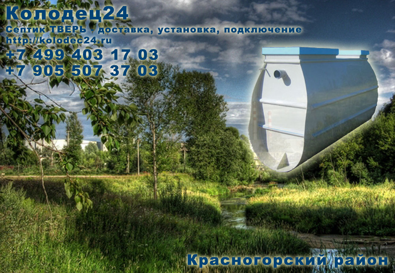 Установка септик ТВЕРЬ Красногорск Красногорский район
