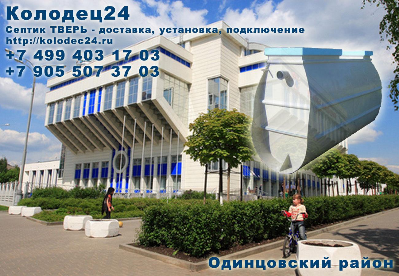 Установка септик ТВЕРЬ Одинцово Одинцовский район