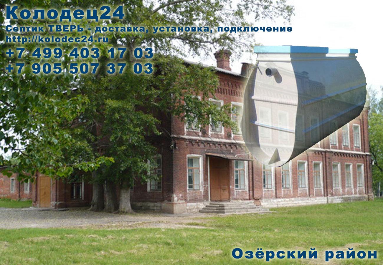 Установка септик ТВЕРЬ Озёры Озёрский район