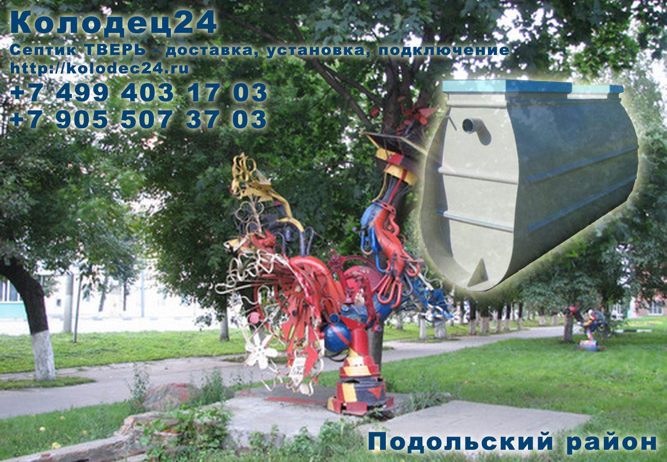 Установка септик ТВЕРЬ Подольск Подольский район