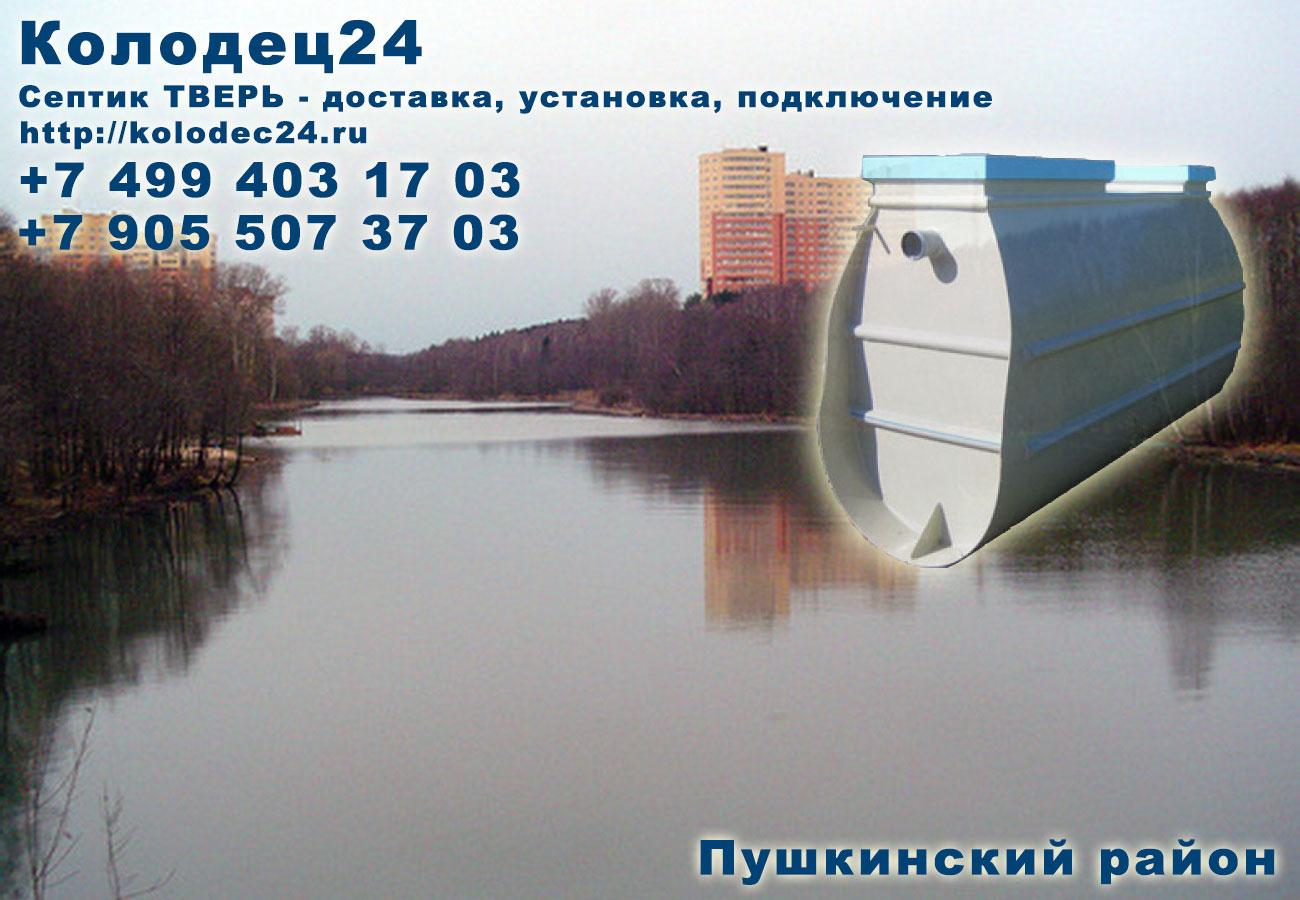 Установка септик ТВЕРЬ Пушкино Пушкинский район