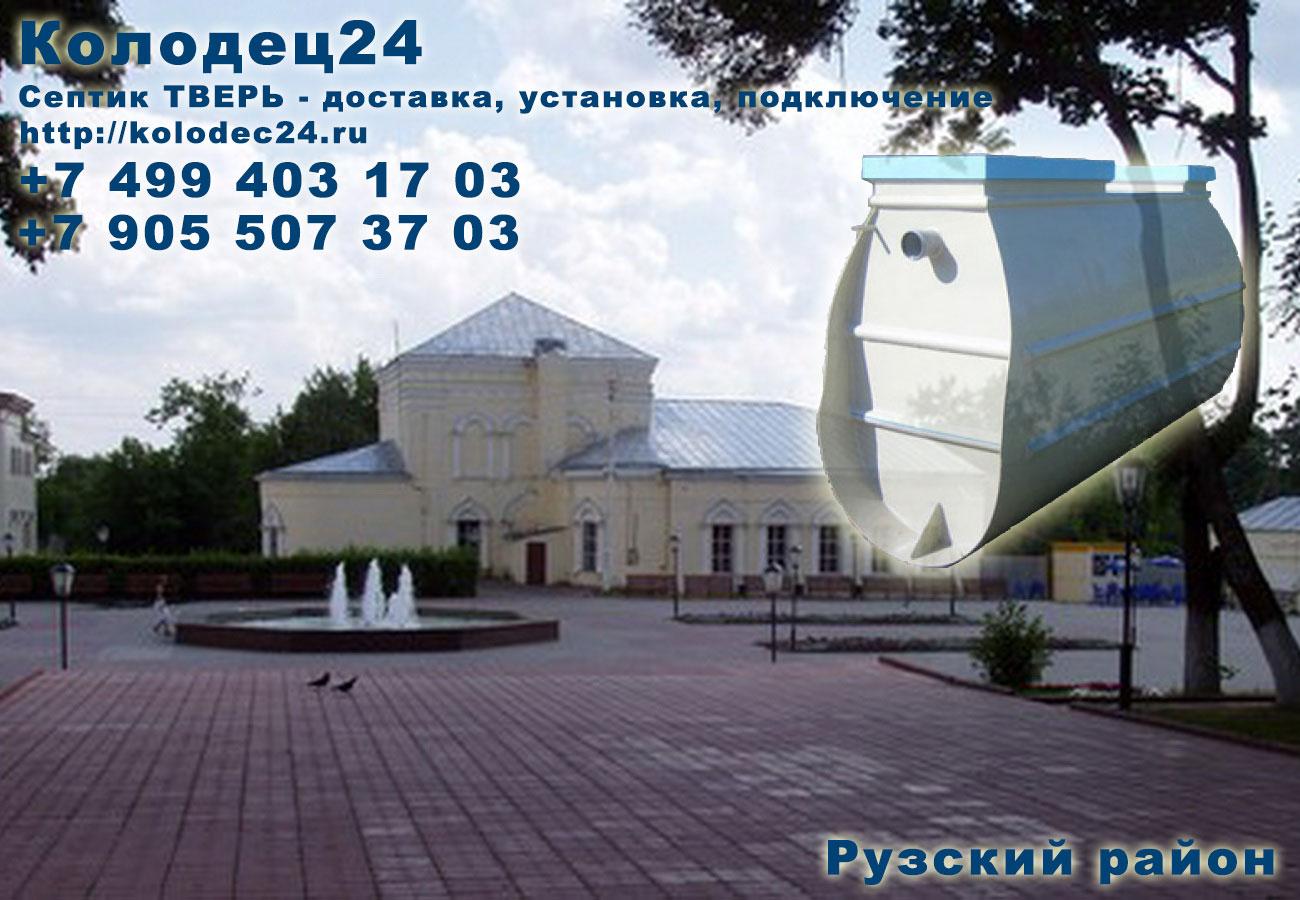 Установка септик ТВЕРЬ Руза Рузский район