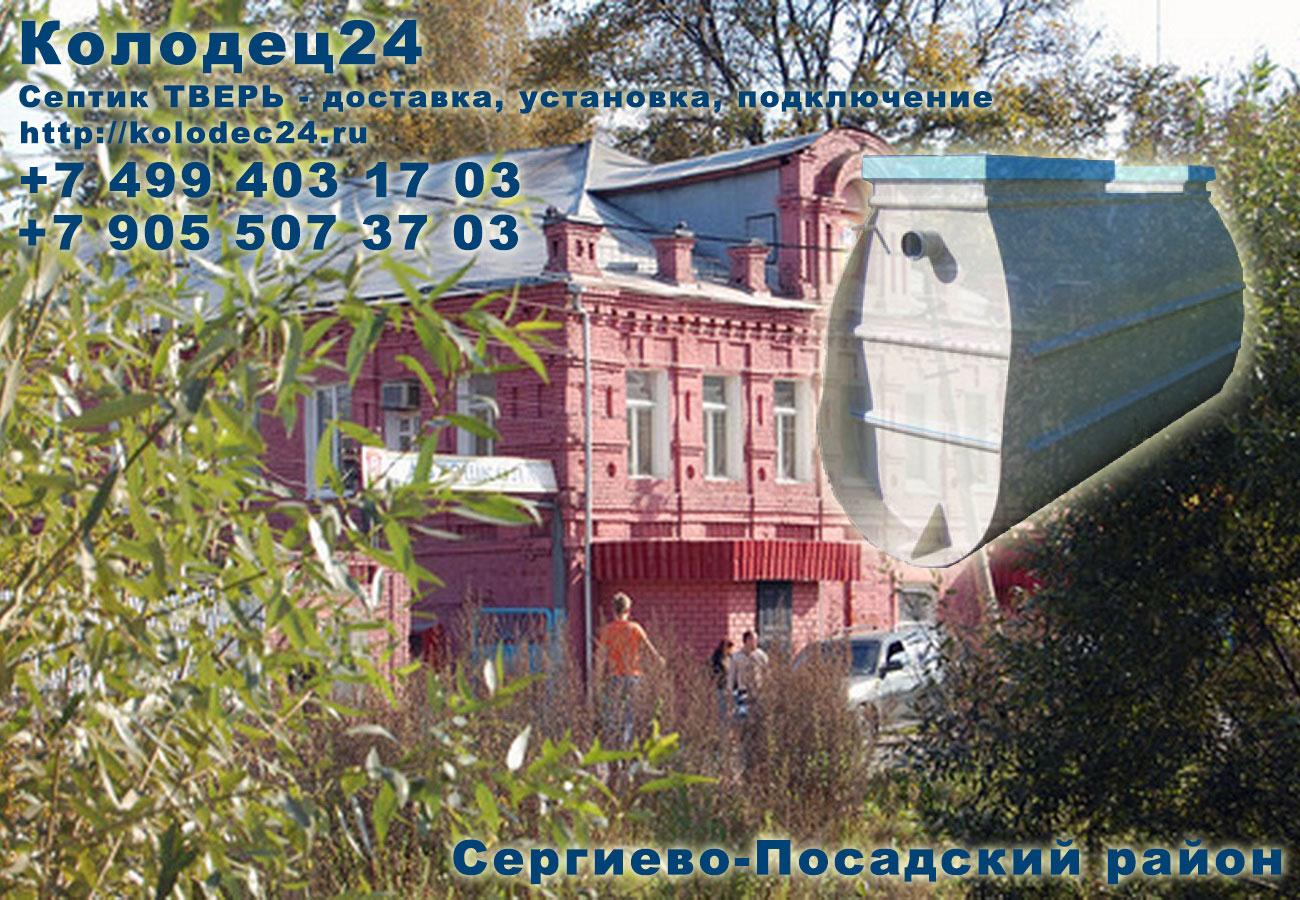 Установка септик ТВЕРЬ Сергиев Посад Сергиево-Посадский район