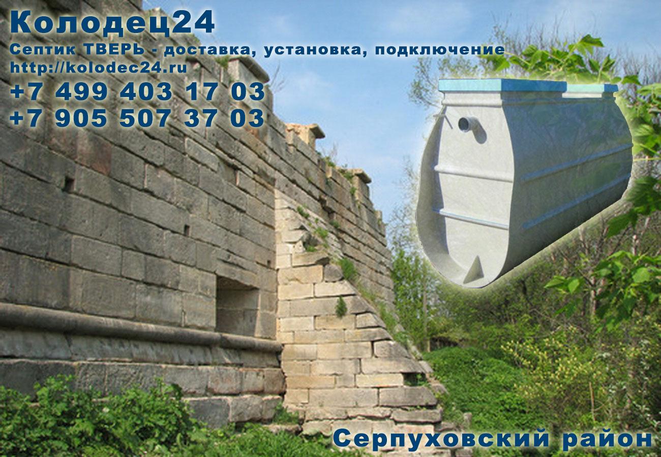 Установка септик ТВЕРЬ Серпухов Серпуховский район