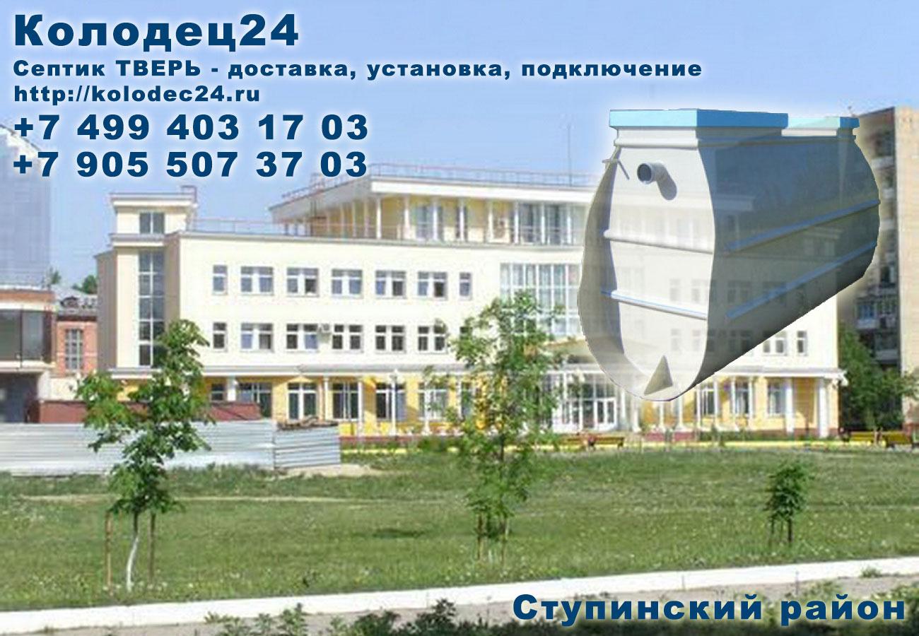 Установка септик ТВЕРЬ Ступино Ступинский район