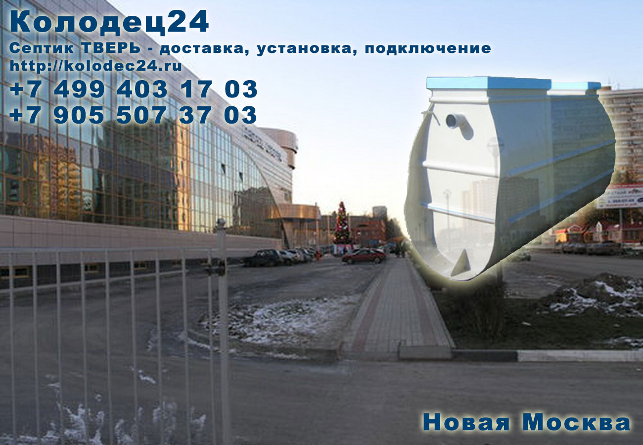 Установка септик ТВЕРЬ Троицк Новая Москва
