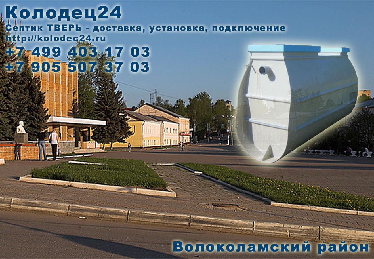 Установка септик ТВЕРЬ Волоколамск Волоколамский район