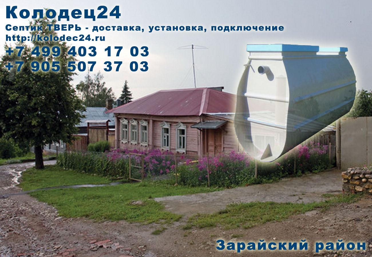 Установка септик ТВЕРЬ Зарайск Зарайский район