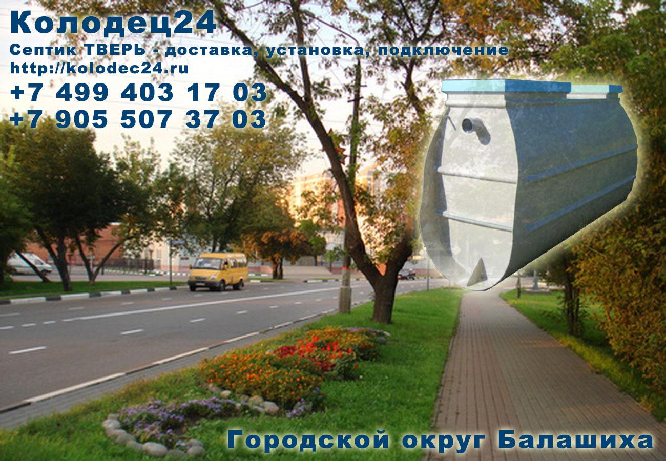 Подключение септик ТВЕРЬ Городской округ Балашиха