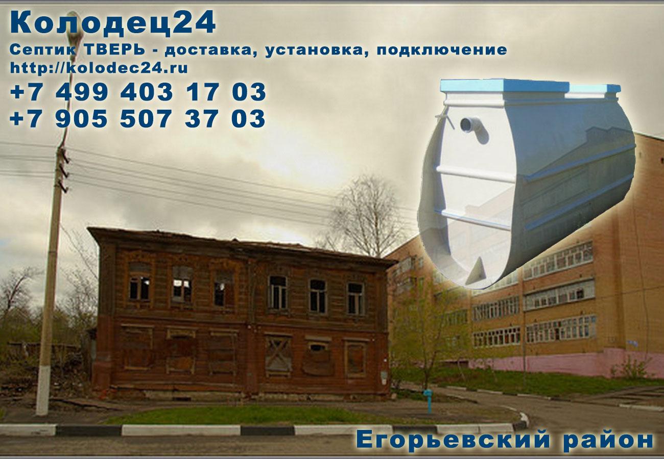 Подключение септик ТВЕРЬ Егорьевск Егорьевский район