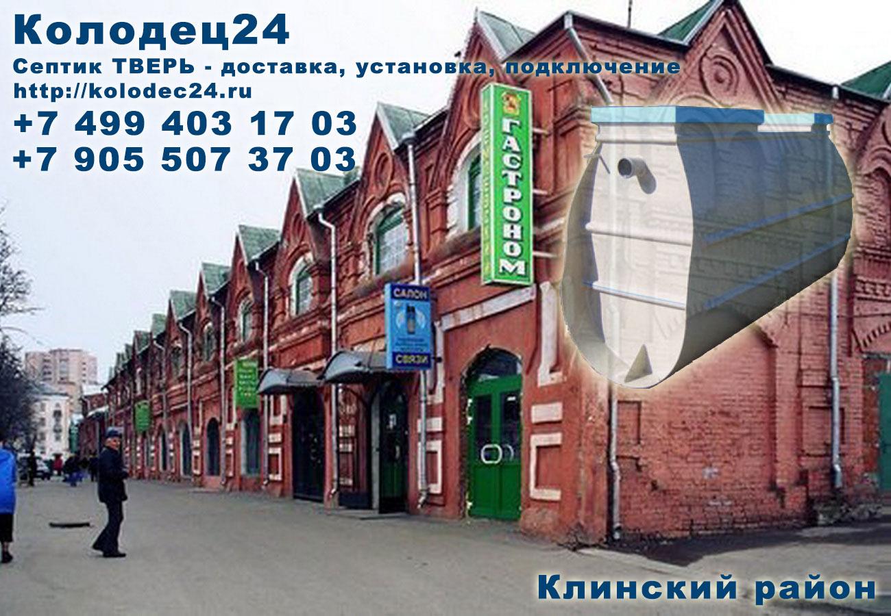 Подключение септик ТВЕРЬ Клин Клинский район