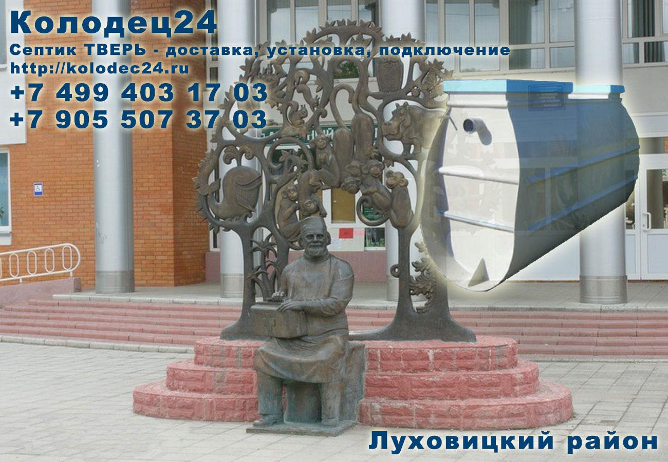 Подключение септик ТВЕРЬ Луховицы Луховицкий район