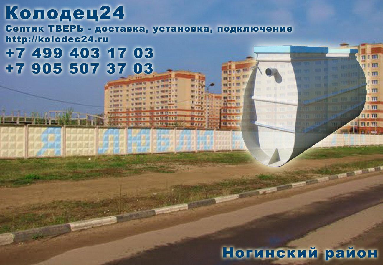 Подключение септик ТВЕРЬ Ногинск Ногинский район