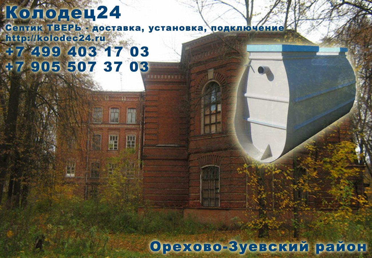 Подключение септик ТВЕРЬ Орехово-Зуево Орехово-Зуевский район
