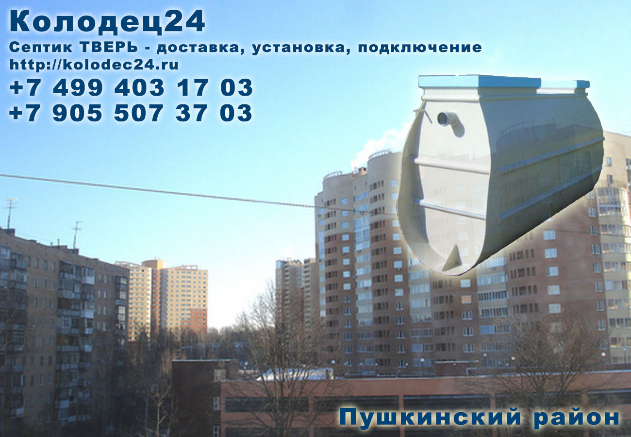Подключение септик ТВЕРЬ Пушкино Пушкинский район
