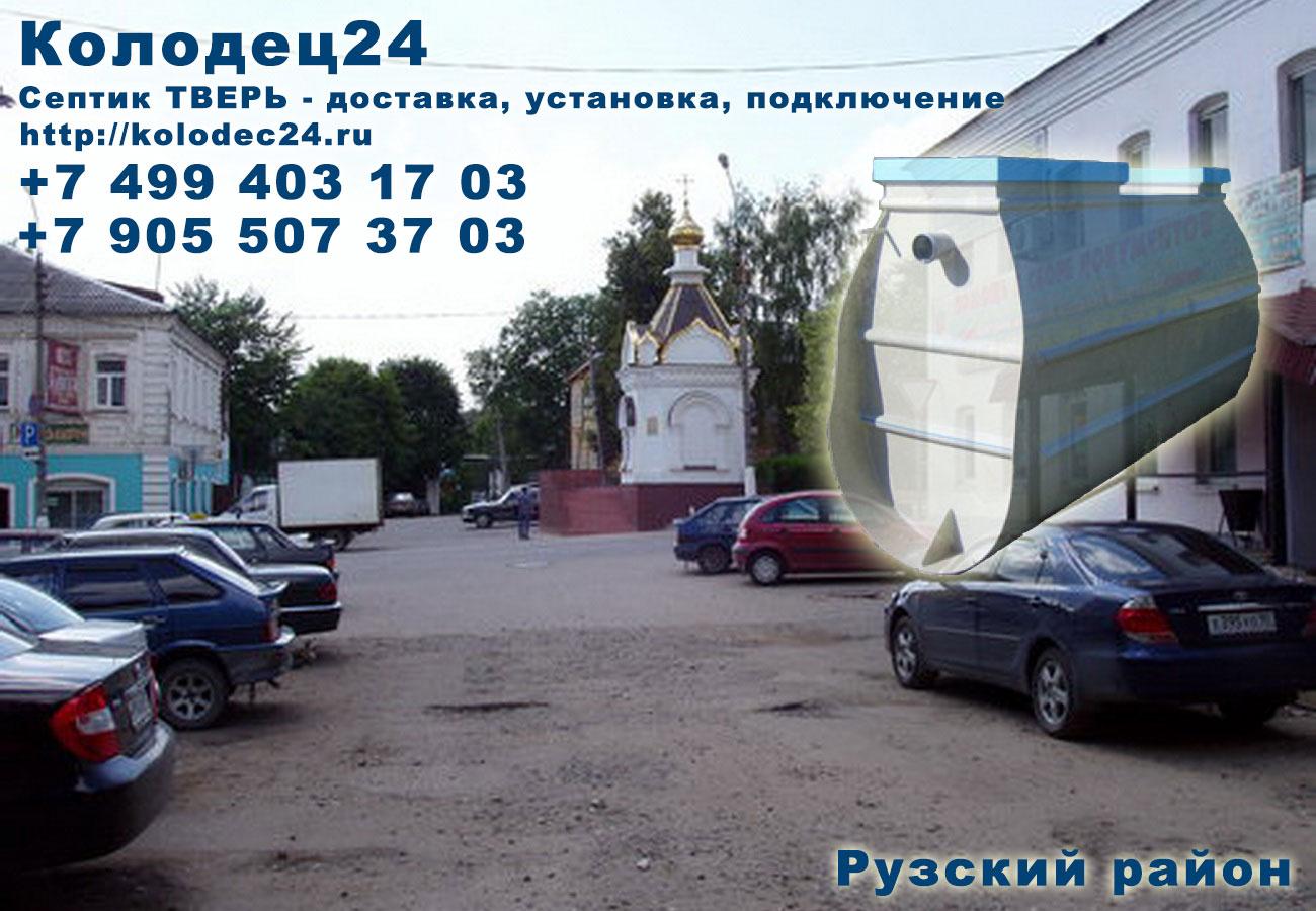 Подключение септик ТВЕРЬ Руза Рузский район