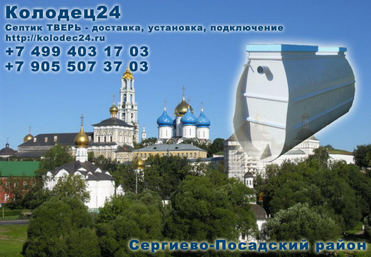 Подключение септик ТВЕРЬ Сергиев Посад Сергиево-Посадский район