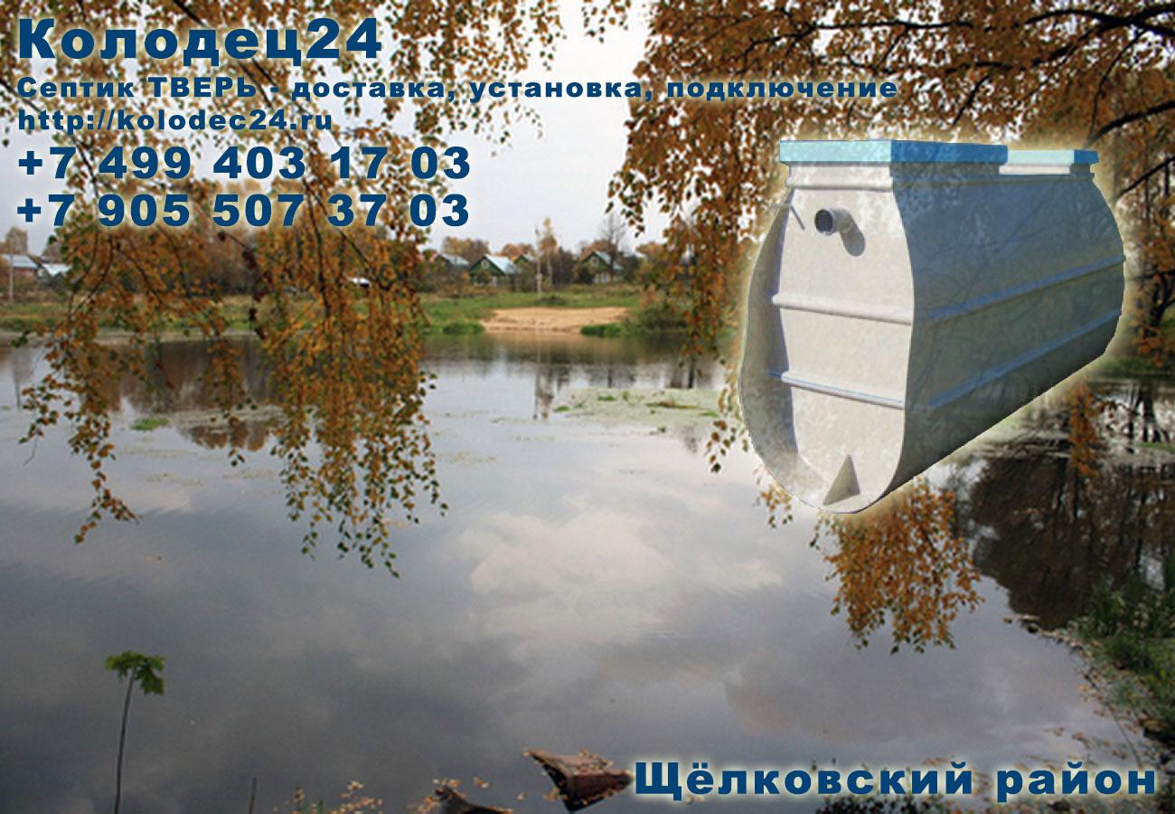 Подключение септик ТВЕРЬ Щёлково Щёлковский район