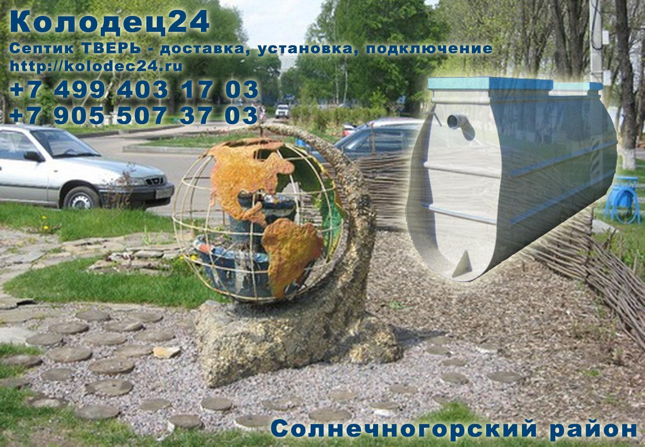Подключение септик ТВЕРЬ Солнечногорск Солнечногорский район