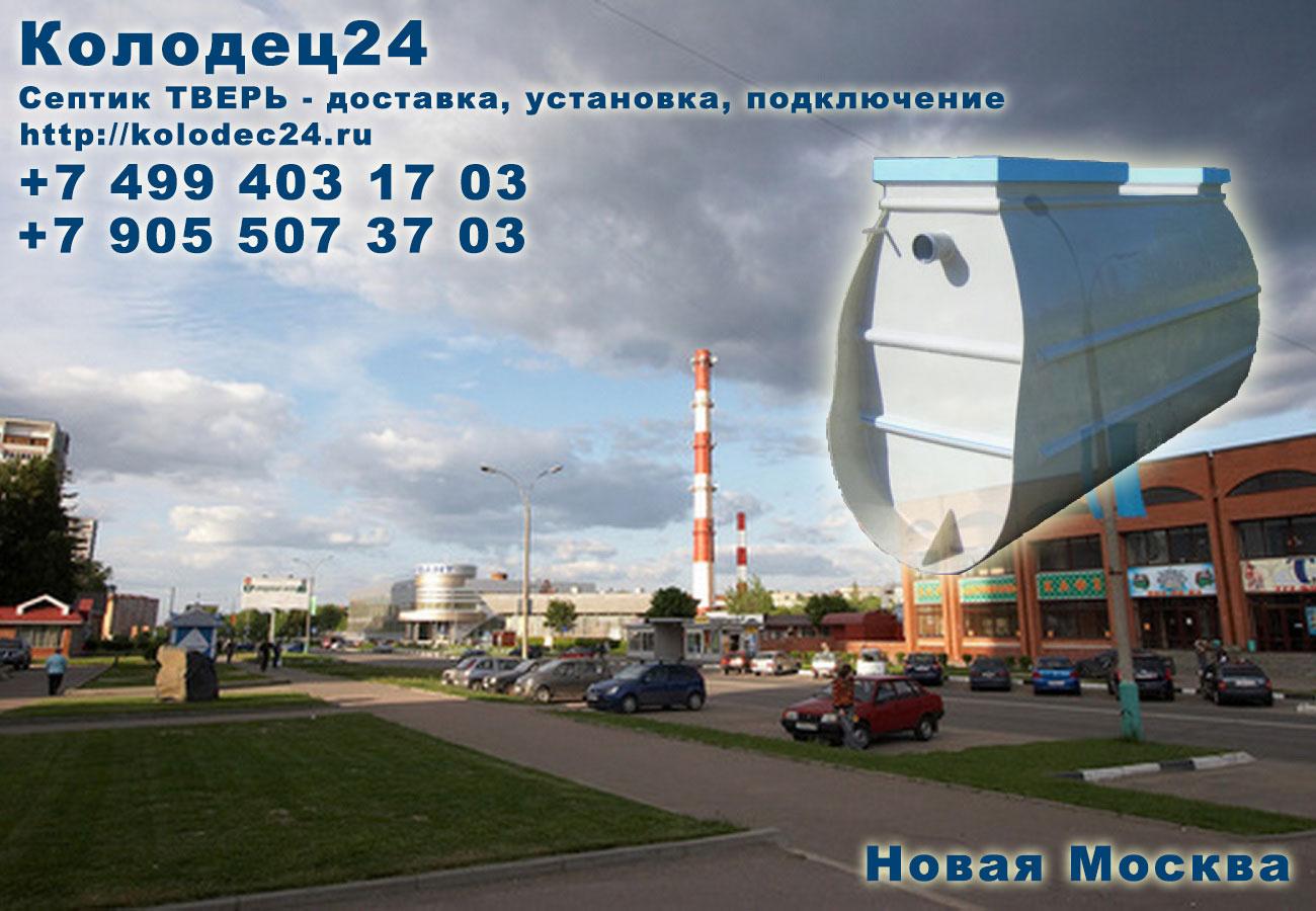 Подключение септик ТВЕРЬ Троицк Новая Москва
