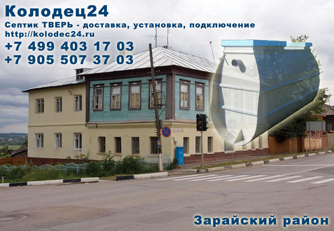 Подключение септик ТВЕРЬ Зарайск Зарайский район