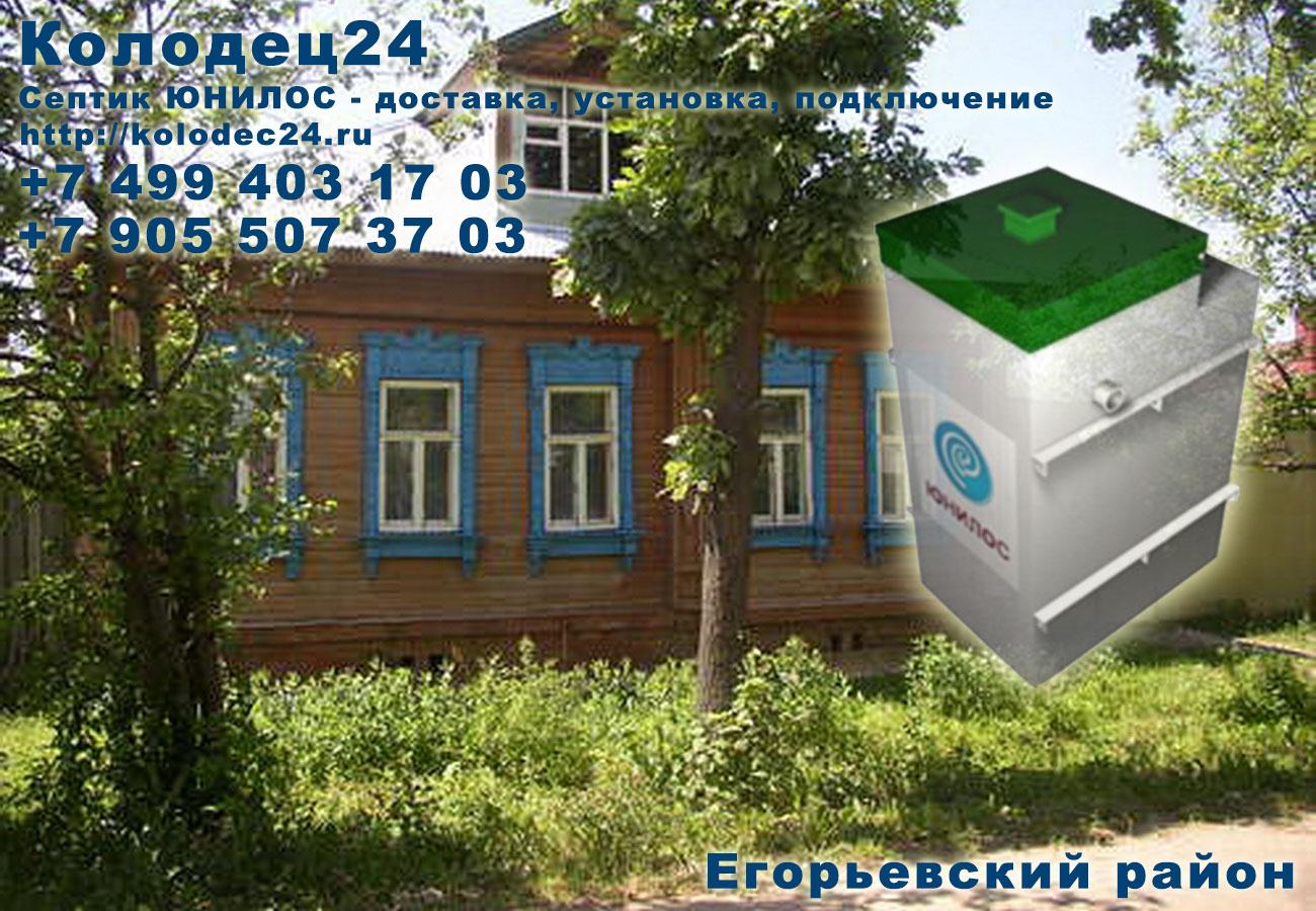 Доставка септик ЮНИЛОС Егорьевск Егорьевский район