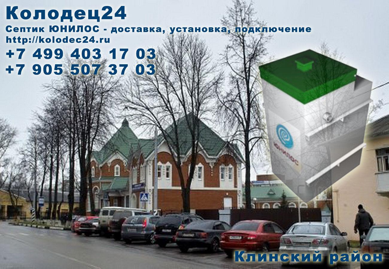 Доставка септик ЮНИЛОС Клин Клинский район