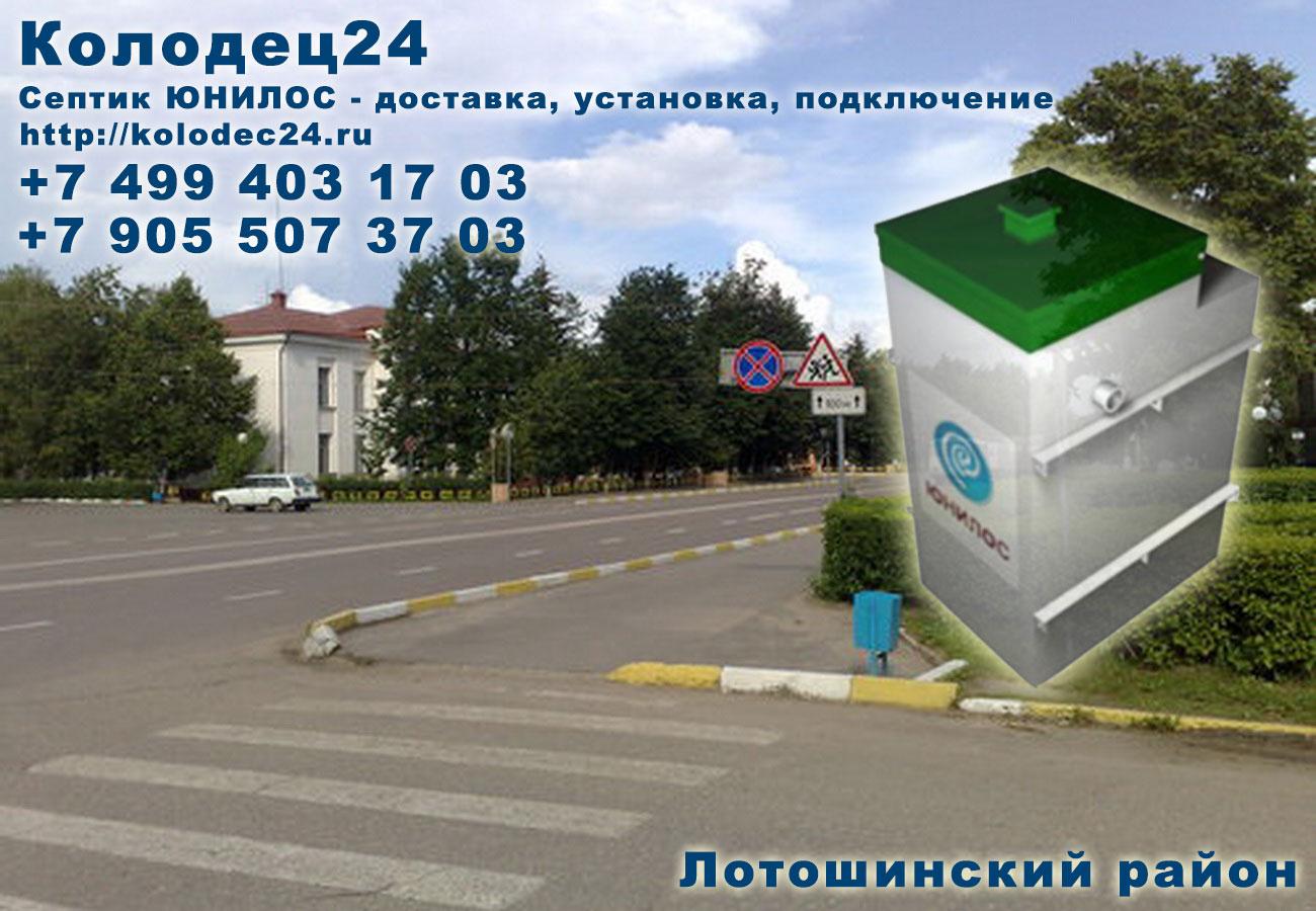 Доставка септик ЮНИЛОС Лотошино Лотошинский район