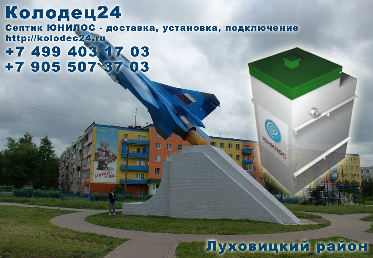 Доставка септик ЮНИЛОС Луховицы Луховицкий район
