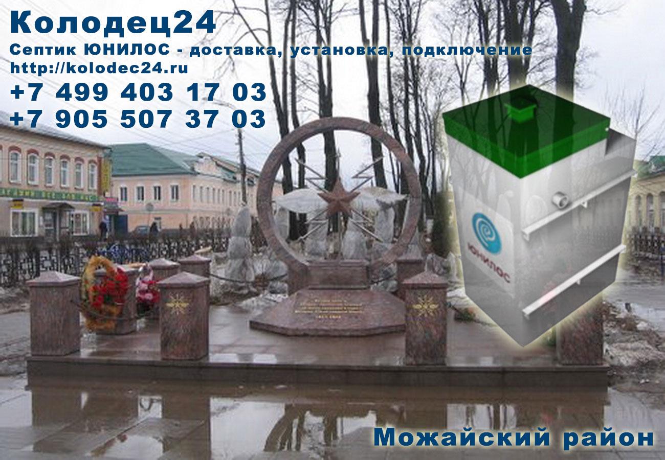Доставка септик ЮНИЛОС Можайск Можайский район