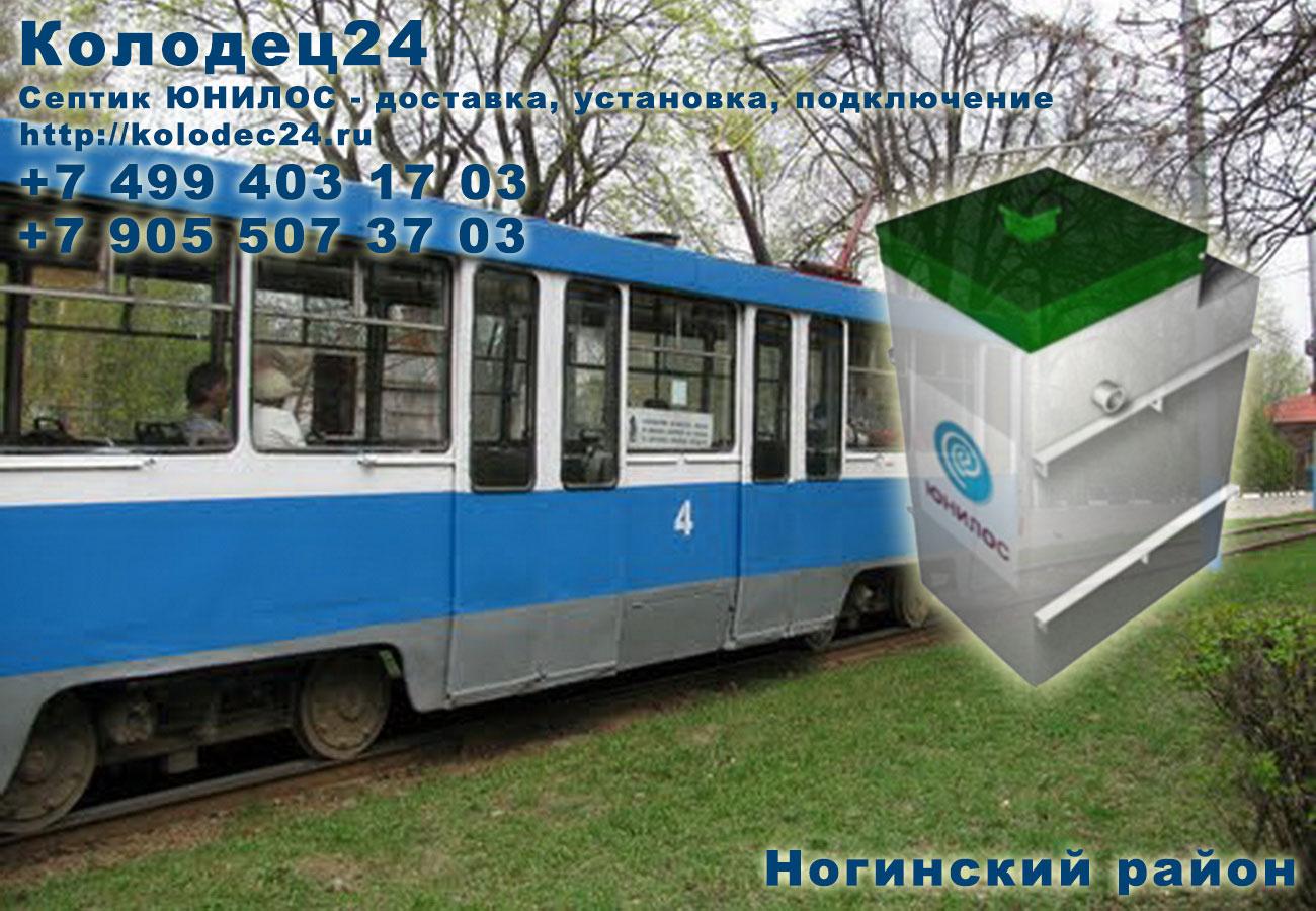 Доставка септик ЮНИЛОС Ногинск Ногинский район