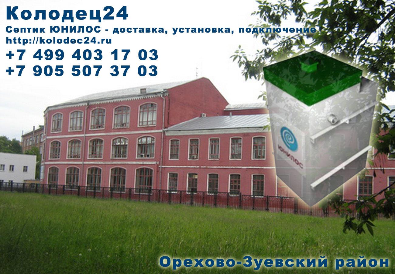 Доставка септик ЮНИЛОС Орехово-Зуево Орехово-Зуевский район
