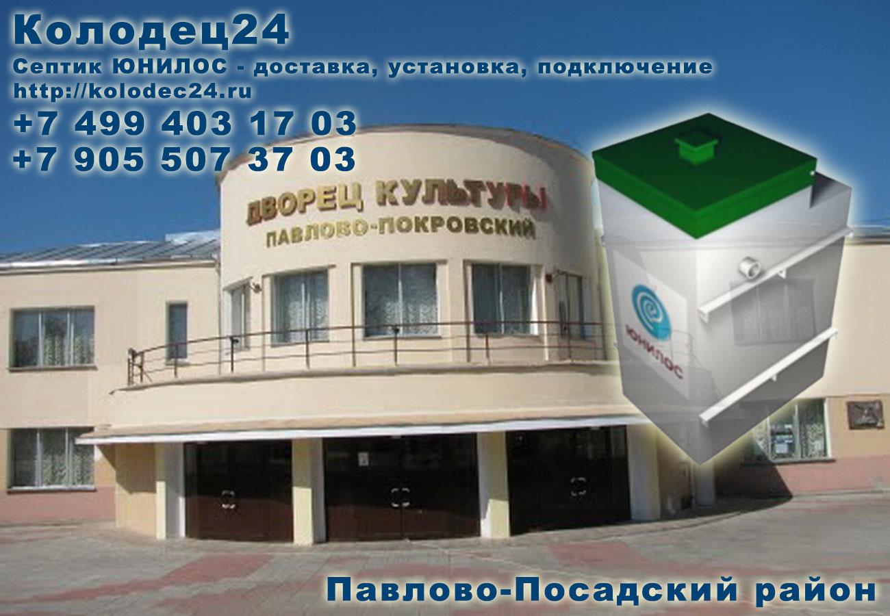 Доставка септик ЮНИЛОС Павловский посад Павлово-Посадский район